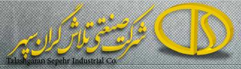 شرکت تلاشگران سپهر
